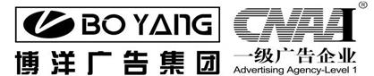 内蒙古博洋广告有限责任公司